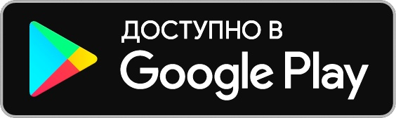 Скачать в Google Play